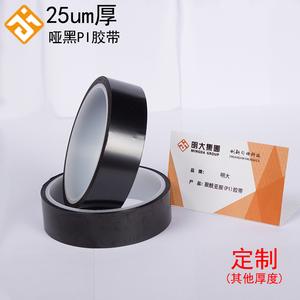25um厚度哑黑色PI胶带
