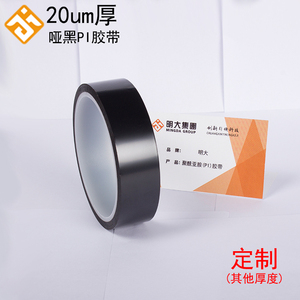 20um厚度哑黑PI胶带