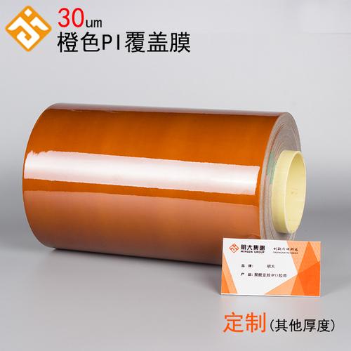 0.11mm橙色PI覆盖膜