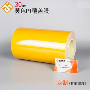 0.03mm超薄有胶黄色pi覆盖膜 采用12.5u聚酰亚胺薄膜基材